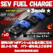 SEV Fuel Charge3mode セブ フューエルチャージ 3モード【送料無料・プレゼント付】