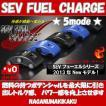 SEV Fuel Charge5mode セブ フューエルチャージ 5モード【送料無料・プレゼント付】