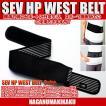 SEV HP WEST BELT セブ エイチピー ウェストベルト