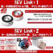 SEV Link+1 Link+2 セブ リンクシリーズ【送料無料・プレゼント付】