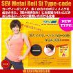 SEV Metal Reil Si Type-code メタルレールSiタイプコード