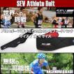 SEV Athlete Belt セブ アスリートベルト【送料無料・プレゼント付】