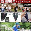 SEV HIRAME FIT・セブ ヒラメフィット【送料無料・プレゼント付】