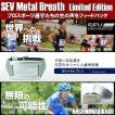 SEV Metal Breath Limited Edition セブ メタルブレス リミテッドエディション【送料無料・プレゼント付】