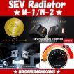 SEV Radiator N-1 N-2 セブ ラジエターシリーズ【送料無料・プレゼント付】
