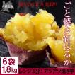 遠赤紅はるか6袋(計1.8kg)セット 冷凍焼き芋
