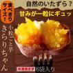 焼き芋 冷凍焼き芋 サツマイモ 小粒ごと芋 きらりちゃん 6袋セット(180g×6袋)