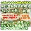 特別栽培米『ななつぼし』 5キロ玄米 『雨竜郡北竜町産』 JAS規格取得米