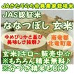 JAS認証米『ななつぼし』1キロ玄米 『雨竜郡北竜町産』 JAS規格取得米