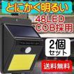 2個セット ソーラーライト センサーライト 人感センサーライト 屋外 48LED COB 防水 防犯 駐車場 玄関 カーポート 屋外用 充電池式 明るい