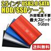 2.5インチ HDD SSD ケース USB3.0 SATA3.0 外付け ハ...