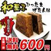 ポイント消化 500 送料無 訳あり 食品 お菓子 ひった...