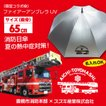 ファイアーアンブレラ 65cm晴雨兼用ジャンプ傘