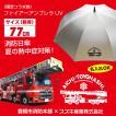 ファイアーアンブレラ 77cm晴雨兼用ジャンプ傘