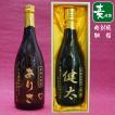 名入れの彫刻 エッチング ボトルのお酒 麦焼酎 720ml・桐箱入り(退職祝い、還暦祝い、誕生祝いにも)