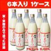 国菊 甘酒 900ml 6本入(1ケース)篠崎 甘酒 (無添加...