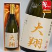 名入れ 刺繍ラベルのお酒 720ml 甕貯蔵焼酎・桐箱入り(退職祝い、還暦祝い、誕生祝いにも)