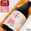 梅酒 刺繍ラベルのお酒 特撰梅酒720ml 桐箱入り(退職祝いにも)