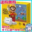 Wii U 本体 32GB スーパーマリオメーカー セット ニンテンドー  箱付き すぐ遊べるセット 中古