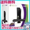 Xbox 360 4GB + Kinect キネクトアドベンチャー同梱 箱付き すぐに遊べるセット 中古