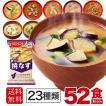 アマノフーズ フリーズドライ 味噌汁 23種 52食セット 〔即席 インスタント みそ汁〕
