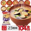 アマノフーズ フリーズドライ 味噌汁 23種 104食セット 〔即席 インスタント みそ汁〕