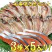 (干物 セット) 定番 焼き魚 3種セット 送料無料 アジ開き干・天塩干さば・甘塩銀鮭切り身 (海鮮 限定 ギフト)