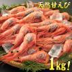 (甘海老 甘えび) 天然 甘エビ 特大3Lサイズ 1kg/約40尾前後入り (海鮮丼 甘海老)