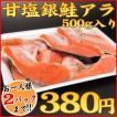 甘塩銀鮭アラ (セール 限定) カマと尻尾だけ 500g (サケ 鮭 同梱 おつまみ 焼き魚)