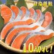 甘塩銀鮭の切り身 約70gx10切れ♪お弁当のおかずに! サケ 同梱 さけ 鮭 魚 グルメ