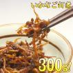 2017年度産 新物 兵庫県淡路島産 いかなご釘煮 300g 送料無料 (イカナゴ いかなご くぎ煮)お取り寄せ