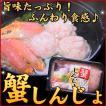 蟹しんじょ 200g (同梱 すり身 かにしんじょ ずわい ズワイ)