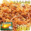 (ちりめん 佃煮) 淡路島名産 生炊き ちりめん 山椒 300g♪(グルメ 食品 チリメン)
