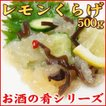 【極旨珍味】 レモンくらげ 500g お酒の肴に (くらげ クラゲ 海月 酢漬け)(グルメ おかず 惣菜 食品)