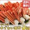 ボイルズワイガニ 蟹脚 3kg ずわい蟹 ギフト かに カニ 「ズワイガニ3kg」 グルメ(カニ 海鮮) zuwai3