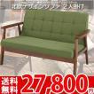 ソファ 緑 深緑 green darkgreen ソファー TAC-212 az