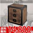 チェスト リビング 小物入れ 木製 収納ボックス IW-987 az