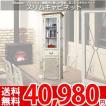 食器棚 人気のホワイト家具 キャビネット 北欧 ミッドセンチュリー COL-009 az
