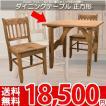 ダイニングテーブル 正方形 木製 北欧 ミッドセンチュリー カントリー CFS-511 az