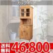 食器棚 カップボード 木製 北欧 ミッドセンチュリー カントリー CFS-774 az