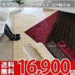 カーペット 六畳 6畳 ホットカーペット 対応 江戸間 6帖 絨毯 アラモード