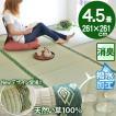 カーペット 夏用 い草 ラグ マット 正方形 4.5畳 和室 上敷き 撥水 カーペット 奥川