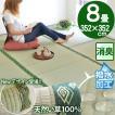 カーペット 8畳 夏 い草 ラグ 和風 アジアン 正方形 カーペット 緑 ラグマット 奥川