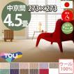 カーペット 中京間 四畳半 4畳半 ウールカーペット ラグ 4.5帖(273×273) 絨毯 東リ ボンフリー