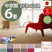 カーペット 中京間 六畳 6畳 ウールカーペット ラグ 6帖(273×364) 絨毯 東リ ボンフリー