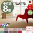 カーペット 中京間 八畳 8畳 ウールカーペット ラグ 8帖(364×364) 絨毯 東リ ボンフリー