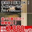 カーペット 東リ タイルカーペット 洗えるフロアマット 床暖対応 スマイフィールロング5100