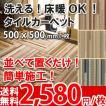 カーペット 東リ タイルカーペット 洗えるフロアマット 床暖対応 スマイフィールスクエア2500
