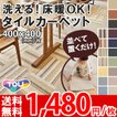 カーペット 東リ タイルカーペット ジョイントマット 洗えるフロアマット 床暖対応 スマイフィールアタック350