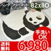 フリーマット 洗える ウォッシャブル 動物 アニマル 82×110cm パンダ